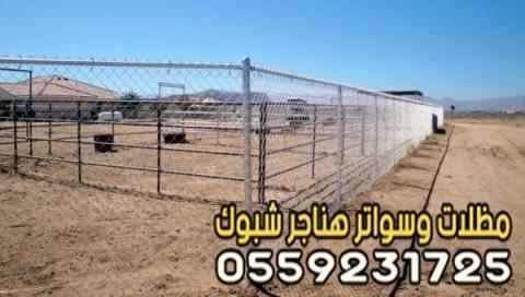 أفضل محلات بيع وتركيب الشبوك بالسعوديىة تفصيل شبوك غنم شبك حديد 0559231725