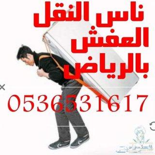 محل دينا نقل عفش بحي النرجس بالرياض 0536531617 ابو بشير