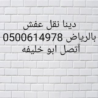 دينا نقل عفش حي الوزارات 0534553145 ابو خليفه