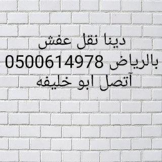 دينا نقل عفش حي طويق 0534553145 ابو خليفه
