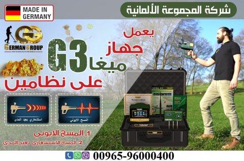 كاشف المعادن والكنوز جهاز ميجا جي 3 فى السعودية