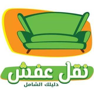 دينا نقل عفش حي السفارات 0534553145 ابو خليفه