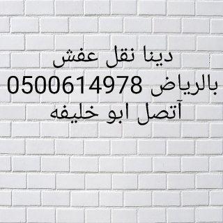 دينا نقل عفش حي بن تركي 0534553145 ابو خليفه