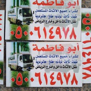 دينا نقل عفش حي الشعلان 0534553145 ابو ريم