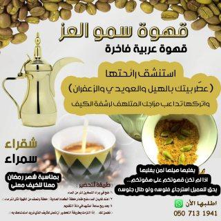 قهوة سمو العز