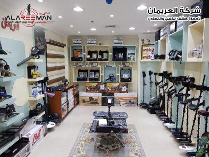 شركة العريمان لاجهزة كشف الذهب والمعادن - الكويت