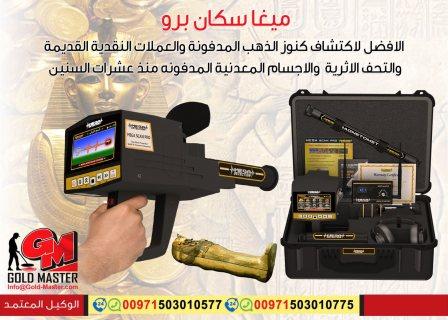 جهاز كشف الذهب فى السعودية جهاز ميغا سكان برو
