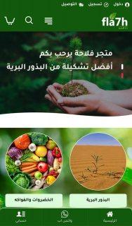 متجر فلاحة متجر لبيع البذور البرية وبيع بذور الخضروات والفواكه