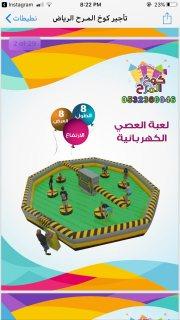 بيع و تأجير لعبة العصى الكهربائية 0532360046