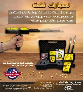 جهاز كشف الذهب الخام في السعودية سبارك ناجيتس