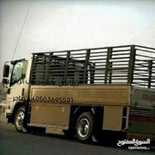دينا نقل عفش حي النهضة 0534553145 توصيل العفش