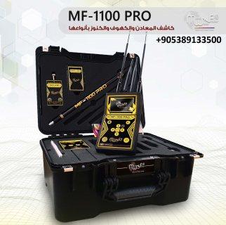 جهاز كشف الذهب أم أف 1100