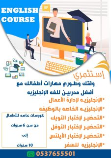 حابب تطور لغتك الإنجليزيه؟ تبحث عن أفضل المعلمات عرب وأجانب؟ 0537655501