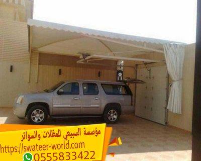تركيب مظلات وسواتر الرياض , 0555833422 , مظلات و سواتر , تركيب مظلات