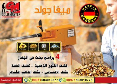 جهاز كشف الذهب والمعادن فى السعودية جهاز ميجا جولد