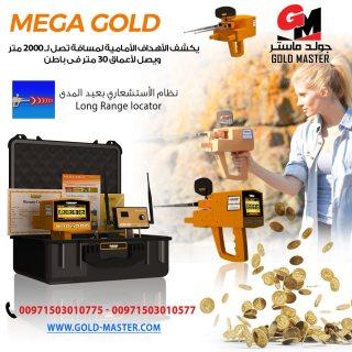 جهاز كشف الذهب فى السعودية جهاز ميجا جولد 2020