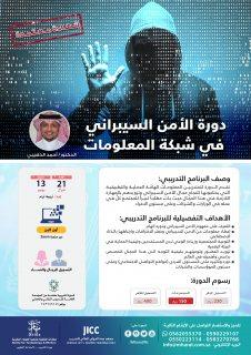 دورة الأمن السيبراني في شبكة المعلومات اونلاين