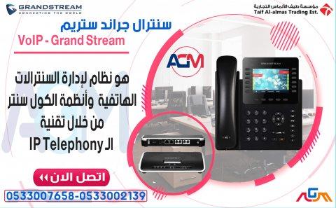 سنترال جراند ستريم VoIP - Grand Stream من خلال تقنية الـ IP Telephony
