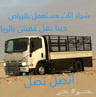 دينا نقل عفش حي إشبيلية 0500614978 ابو نوره