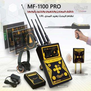 جهاز كشف الذهب الحديث 2020 | جهاز MF 1100 PRO
