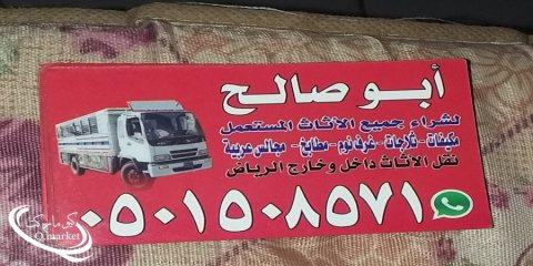 نقل اثاث بحي ظهرة لبن 0502167225ابومحمد