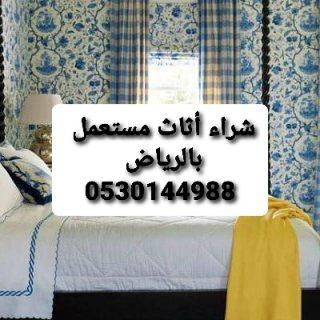 دينا نقل عفش حي اليرموك  0530144988