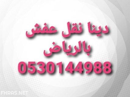 دينا نقل عفش شمال الرياض0530144988ابو لجين
