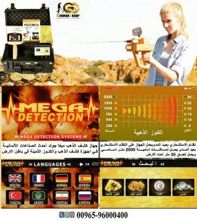 كاشف الذهب الخام فى السعودية | جهاز ميجا جولد | المانى الصنع 2020