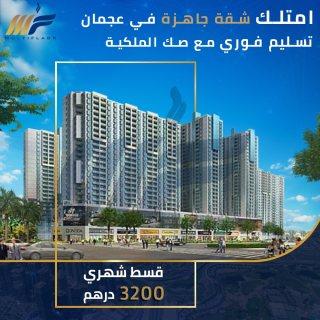 غرفة وصالة جاهزة للسكن بعجمان قسط شهرى 3150 درهم