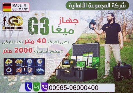 البحث عن الذهب والمعادن جهاز كشف اذلهب ميجا جي3 فى السعودية