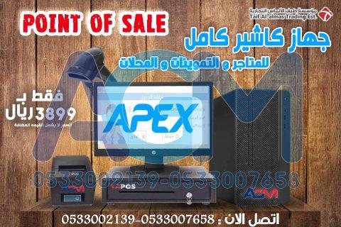 جهاز كاشير انظمة نقاط البيع Point of Sale مع برنامج يدعم الضريبة 15%