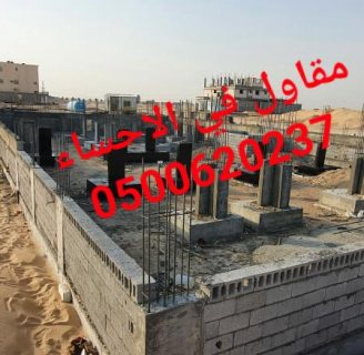 مقاول عظم الاحساء , مقاول بناء , 0500620237 , نقوم بتنفيذ اعمال البناء