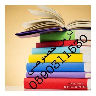نوفر افضل المعلمين و المعلمات للتدريس خصوصى جميع المواد