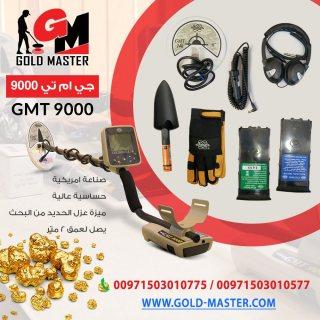 اقوى جهاز كشف الذهب الخام فى السعودية جهاز جي ام تي 9000 - GMT 9000