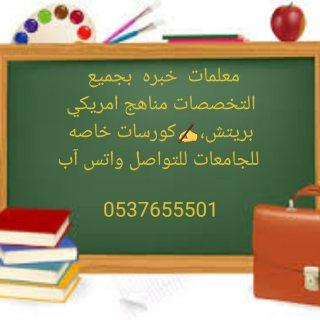 معلمه خصوصية الريا ض0537655501