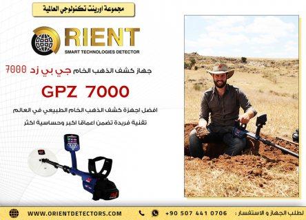 أفضل جهاز متخصص لكشف الذهب الطبيعي الخام جي بي زد 7000