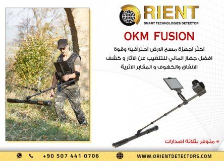 سلسلة OKM Fusion عبارة عن مجموعة من أجهزة الكشف عن المعادن الاحترافية