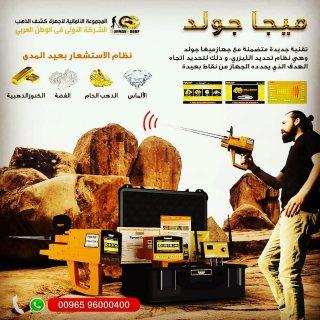 جهاز البحث عن الذهب الخام فى السعودية | جهاز ميجا جولد المتطور