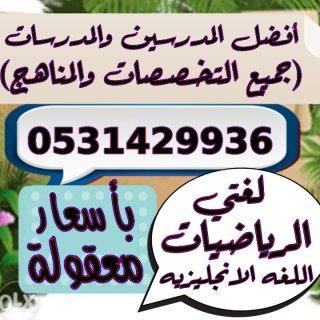 مدرسة خصوصية تأسيس ومتابعة جميع المواد بالرياض 0590293035