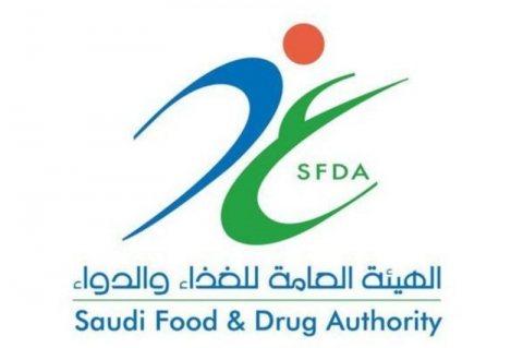 مستودع طبي مرخص من هيئة الغذاء والدواء SFDA