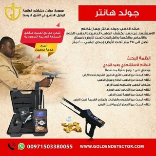 جهاز كشف الذهب والكنوز جولد هانتر   Gold Hunter