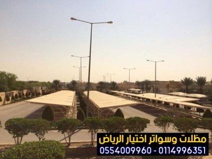 احدث تصميم مظلات مواقف سيارات للشركات والمؤسسات بالسعودية 0554009960