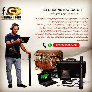 المستكشف فى السعودية | جهاز جراوند نافيجيتور اقوى اجهزة كشف الذهب 2020