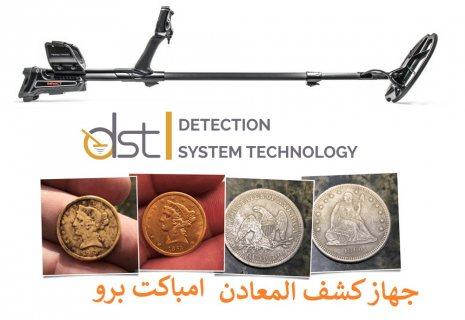 جهاز كشف الذهب الخام امباكت برو للبيع مع التوصيل للسعودية