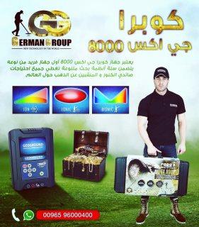 اجهزة كشف الذهب كوبرا 8000 الجهاز الالمانى الجديد فى السعودية
