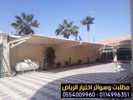 تركيب مظلات مشاريع مواقف السيارات للشركات والمؤسسات بالسعودية 0554009960