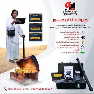 جهاز كشف الذهب فى السعودية جهاز جراوند نافيجيتور