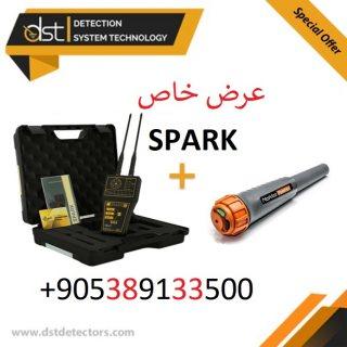 جهاز كشف الذهب سبارك مع هدية وشحن مجاني 00905389133500