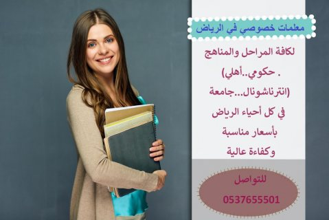معلمات خبره بجميع التخصصات بكل أحياء المملكة 0537655501