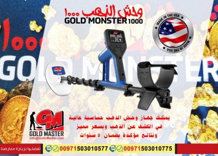 سعر جهاز كشف الذهب فى السعودية | جهاز وحش الذهب 1000 افضل سعر